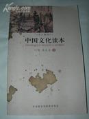 中国文化读本[黑白插图本}16开本