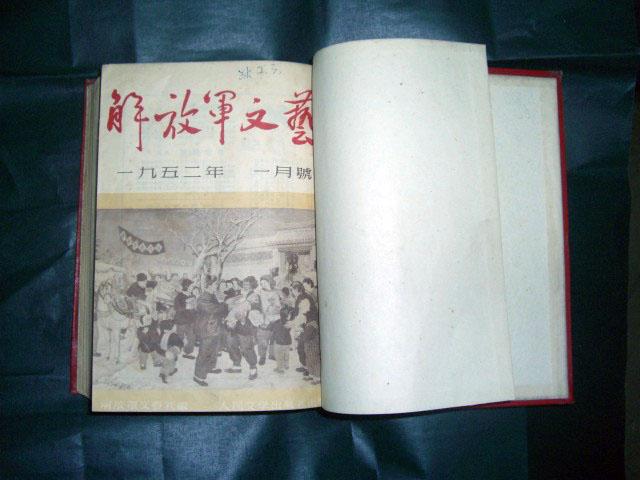 《解放军文艺》1952年全年12期合订本