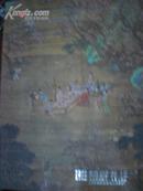 北京国安五龙艺术品拍卖会(二)文物公司旧藏及海外回流