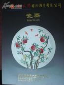 红太阳国际拍卖有限公司二0一0年四季盛夏拍卖会瓷器