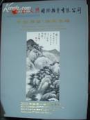 红太阳国际拍卖有限公司二0一0年四季盛夏中国书画油画专场