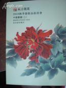 东方晟宬2010秋季艺术品拍卖会中国书画(二)