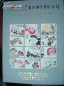 红太阳国际拍卖有限公司二0一0年四季金秋中国书画油画专场