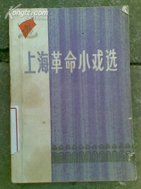 上海革命小戏选