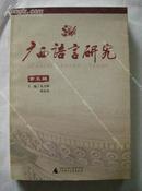 《广西语言研究》第五辑 (1版1印)