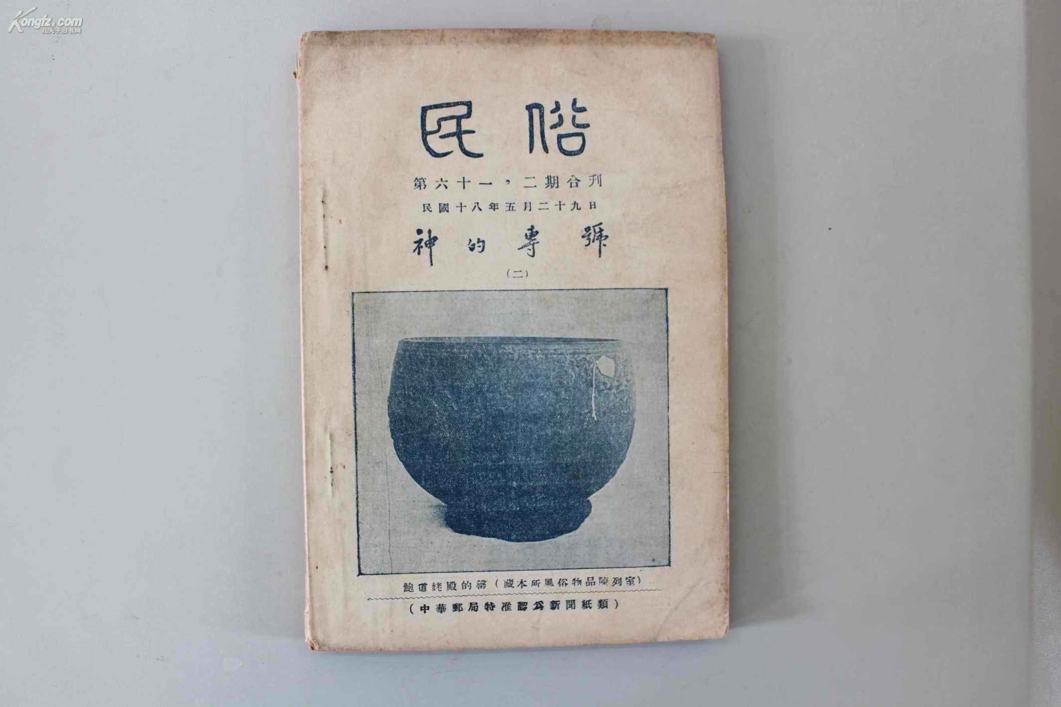 《神的专号》民俗6162期合刊,张清水赠江绍原