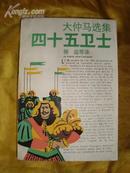 四十五卫士(大仲马选集)1版1印
