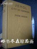 1933年版  热河皇城 JEHOL CITY OF EMPERORS 大量照片,仅存珍贵