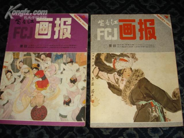 富春江画报(1983年2期4期)