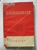 《学习毛泽东同志的教育思想》(1版1印)