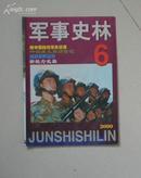 军事史林 2000年第6期