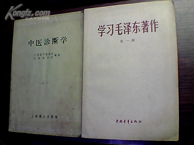 学习毛泽东著作(第一辑)