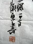 山东省书法家协会理事《赵卫东 写 诗一首》真迹保真