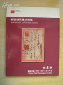 中国嘉德2004第8期邮品钱币通讯拍卖目录