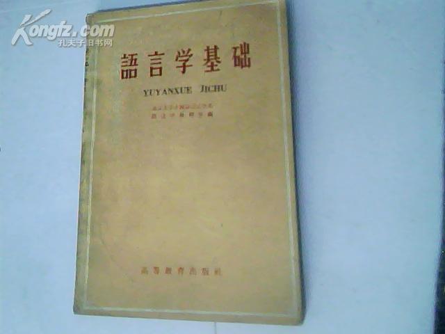 语言学基础(59年一版一印