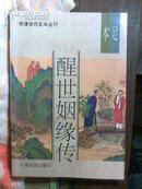 醒世姻缘传(上中下)明清佳作足本丛刊 第一辑