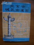 北京城区街道图(附:北京市交通路线示意图)(2开一张)