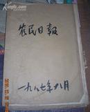 农民日报1987年8月合订本