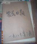农民日报1987年3月合订本