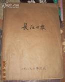 长江日报1982年10月合订本