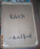 农民日报1986年8月合订本