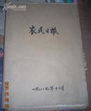 农民日报1987年12月合订本