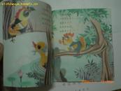 彩色连环画:骄傲的小公鸡
