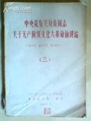 中央及有关负责同志关于无产阶级文化大革命的讲话(三)