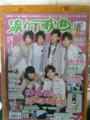 流行歌曲(上半月刊)2008年第2-12期(共11期)