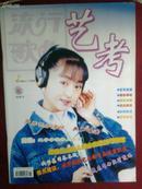 流行歌曲(下半月刊)2008年第1-12期(共12期全)