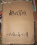 解放军报1991年12月合订本