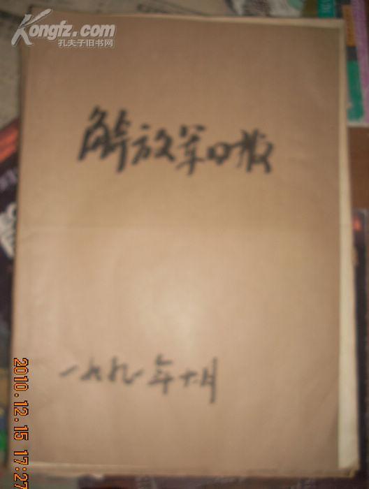 解放军报1991年11月合订本