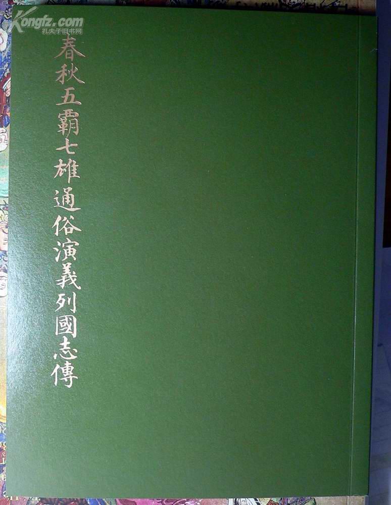春秋五霸七雄通俗演义列国志传(彩色全图253幅)