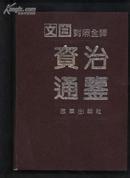 文白对照全译·资治通鉴(中)