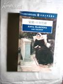 经典世界文学名著丛书:安娜 卡列尼娜(ANNA KARENINA)【英文版】