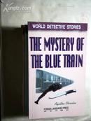 世界著名侦探小说:蓝色列车之谜(英文版)