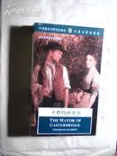 经典世界文学名著丛书:卡斯特桥市长(THE MAYOR OF CASTERBRIDGE)【英文版】