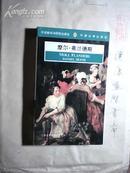 经典世界文学名著丛书:摩尔 弗兰德斯(MOLL FLANDERS)【英文版】