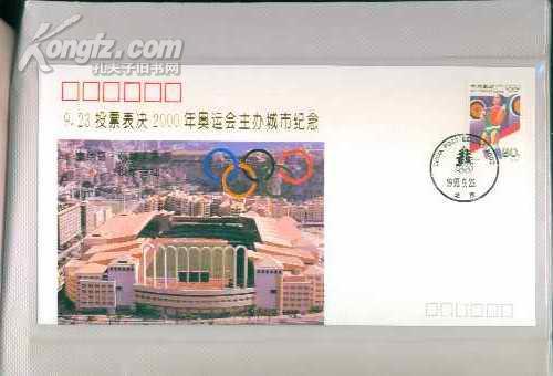 2000年奥运会申办纪念册(含8张纪念信封)
