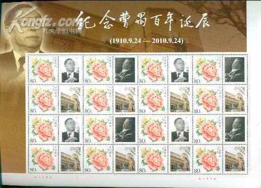 纪念曹禺百年诞辰・个性化邮票