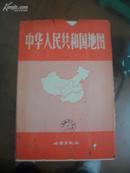 64年《中华人民共和国大地图》甲种图 尺寸150X108厘米封套8开