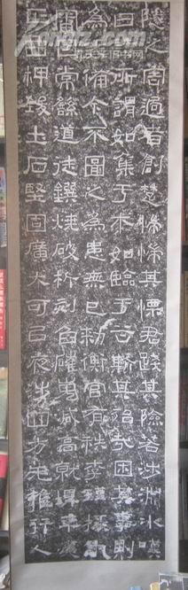 【精拓西狭颂全碑,【4条屏,拓工精良,裱工细致,品相完好】