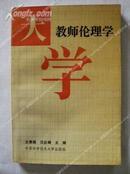 《大学教师伦理学》 1版1印