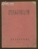 油印土纸本;《常见疾病简易防治手册》1960年青岛铁路防疫站编