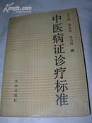 中医病症诊疗标准