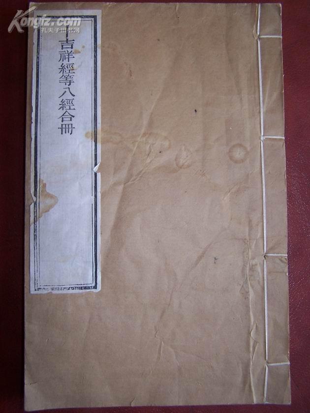 1164   民国精刻本 《十吉祥经等八经》全合册一册