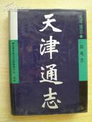 (天津通志-邮电志)16开,精装本,100元,
