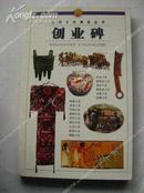 《创业碑》百科小史博览丛书(1版1印)
