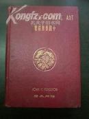 福开森《中国艺术综览》1940年商务印书馆英文版