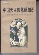 +  中国天主教基础知识(包邮)